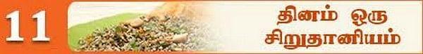 சிவப்பு அரிசி - கேழ்வரகு இடியாப்பம் (தினம் ஒரு சிறுதானியம்-22)