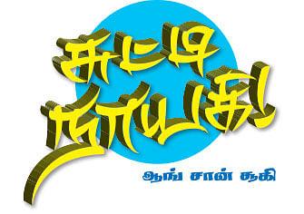 சுட்டி நாயகி - ஆங் சான் சூகி