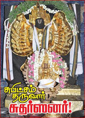 சுபிட்ஷம் தருவார் சுதர்ஸனர்!