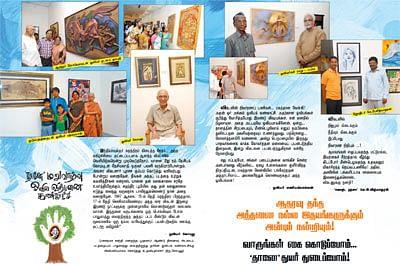 'தானே' மறுவாழ்வு ஓவிய விற்பனை கண்காட்சி