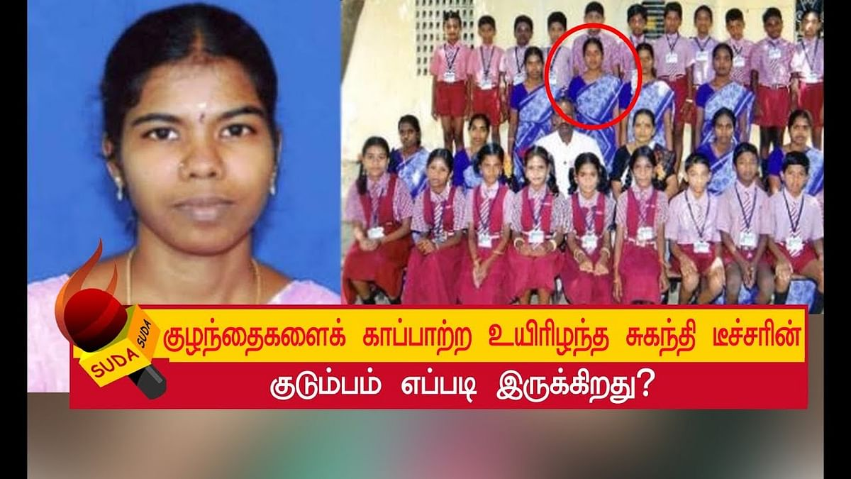 ஆசிரியை சுகந்தியை மறந்துவிட முடியுமா? |Suganthi Teacher