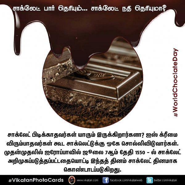 சாக்லேட் பார் தெரியும்... சாக்லேட் நதி தெரியுமா? #VikatanPhotoCards தொகுப்பு: இ.நிவேதா