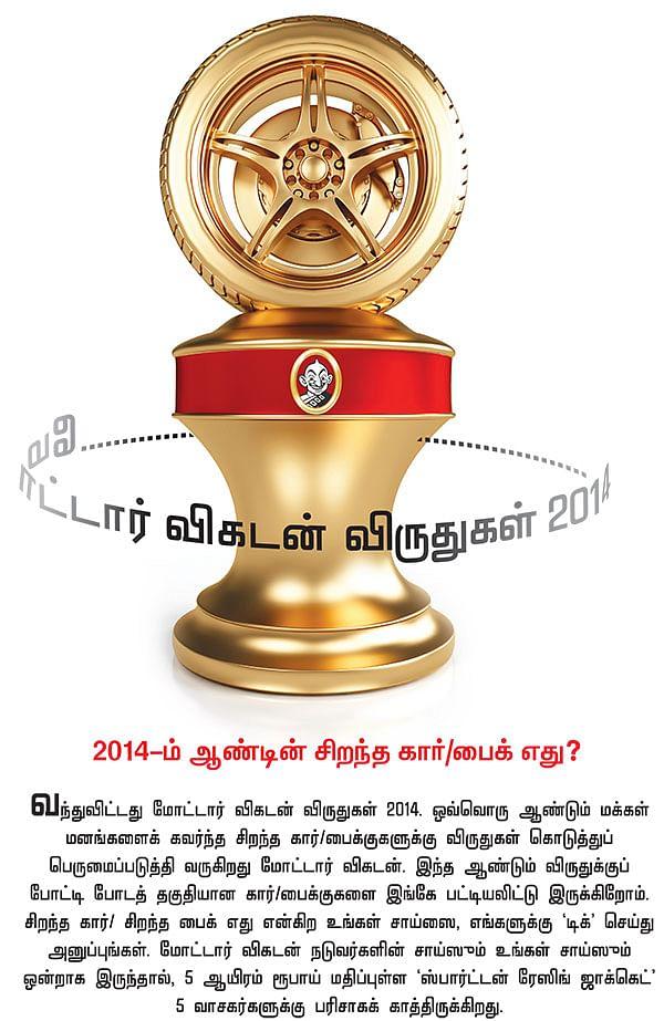 2014-ம் ஆண்டின் சிறந்த கார்/பைக் எது?