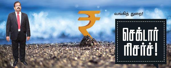 வங்கித் துறை -  செக்டார் ரிசர்ச் !