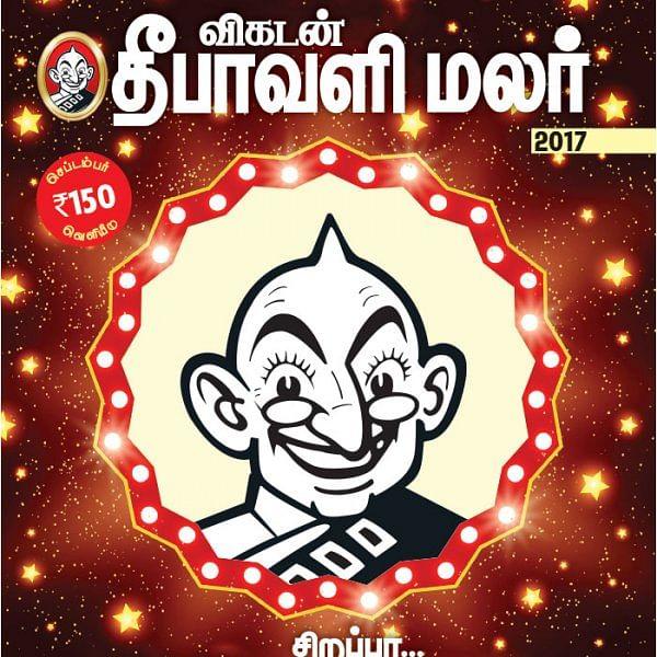 விகடன் தீபாவளி மலர் 2017 - அறிவிப்பு