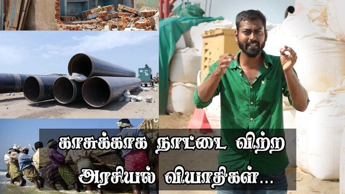 குட்கா டைரியை போல், சிக்குமா 'ஆயில்' டைரி ?   Oil Pipeline Construction in Chennai