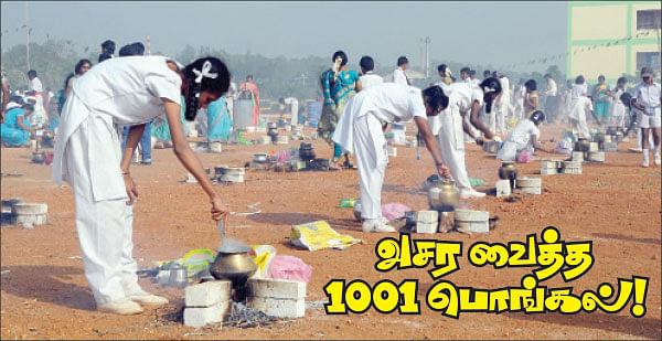 அசர வைத்த 1001 பொங்கல் !