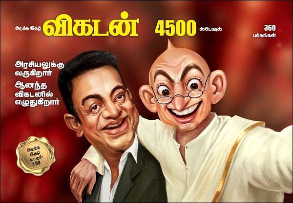 அடுத்த இதழ் விகடன் 4500 ஸ்பெஷல் - 360 பக்கங்கள்