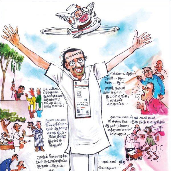 இன்னும் எதுக்கெல்லாம் ஆதார் கேப்பாங்களோ!