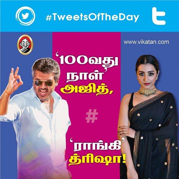 '100வது நாள்' அஜித், 'ராங்கி' த்ரிஷா! #TweetsOfTheDay