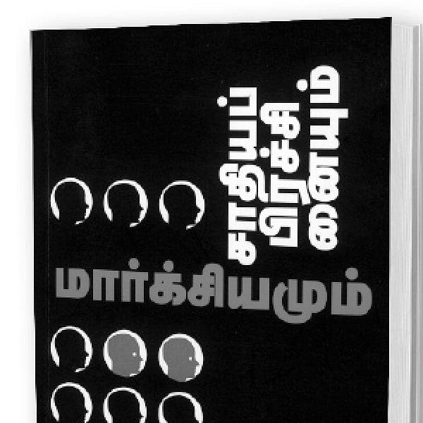 ஜூ.வி நூலகம்: சாதி ஒழிப்புக்கு உண்மையான மருந்து எது?