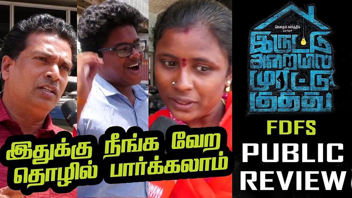 ஓப்பனா காமிச்சிட்டாங்க! | Iruttu Araiyil Murattu Kuththu FDFS Public Review