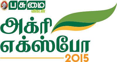 பல்லாயிரக்கணக்கான பார்வையாளர்கள்...பட்டையைக் கிளப்பிய பசுமை விகடன் அக்ரி எக்ஸ்போ 2015
