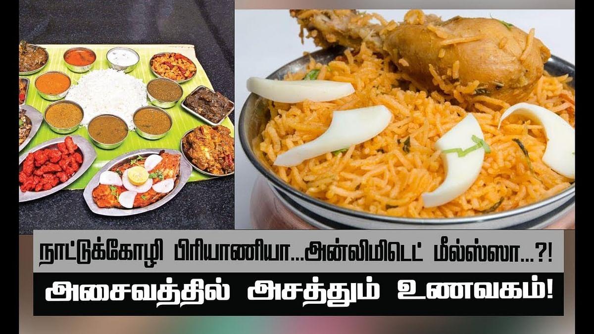 சில்லி சிக்கன்...நாட்டுக்கோழி ஃபிரை...ஆசாரி வறுவல்! | Salem Sri Parasakthi Restaurant