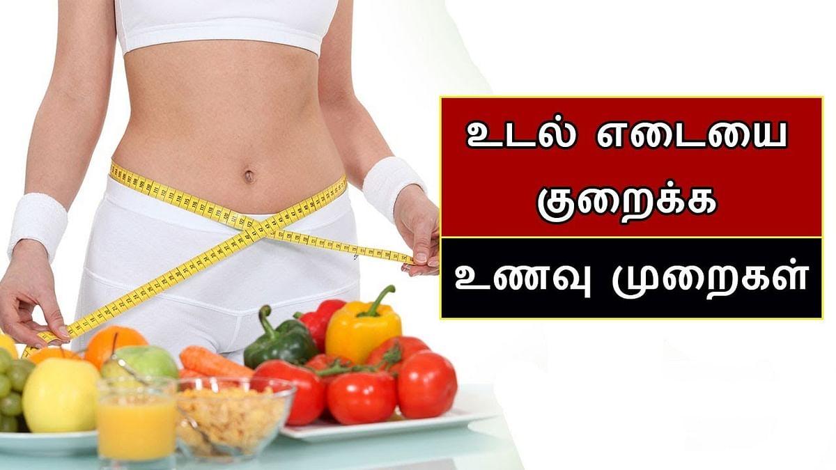 உடல் எடை  குறைக்கும் உணவுகள் |  Weight Diet Tamil | Say Swag
