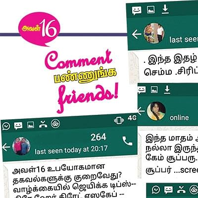 Comment பண்ணுங்க friends!
