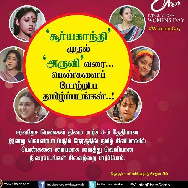 'சூர்யகாந்தி' முதல் 'அருவி' வரை... பெண்களைப் போற்றிய தமிழ்ப்படங்கள்..! #VikatanPhotoCards #WomensDay தொகுப்பு: எட்.விஸ்வநாத் பிரதாப் சிங்
