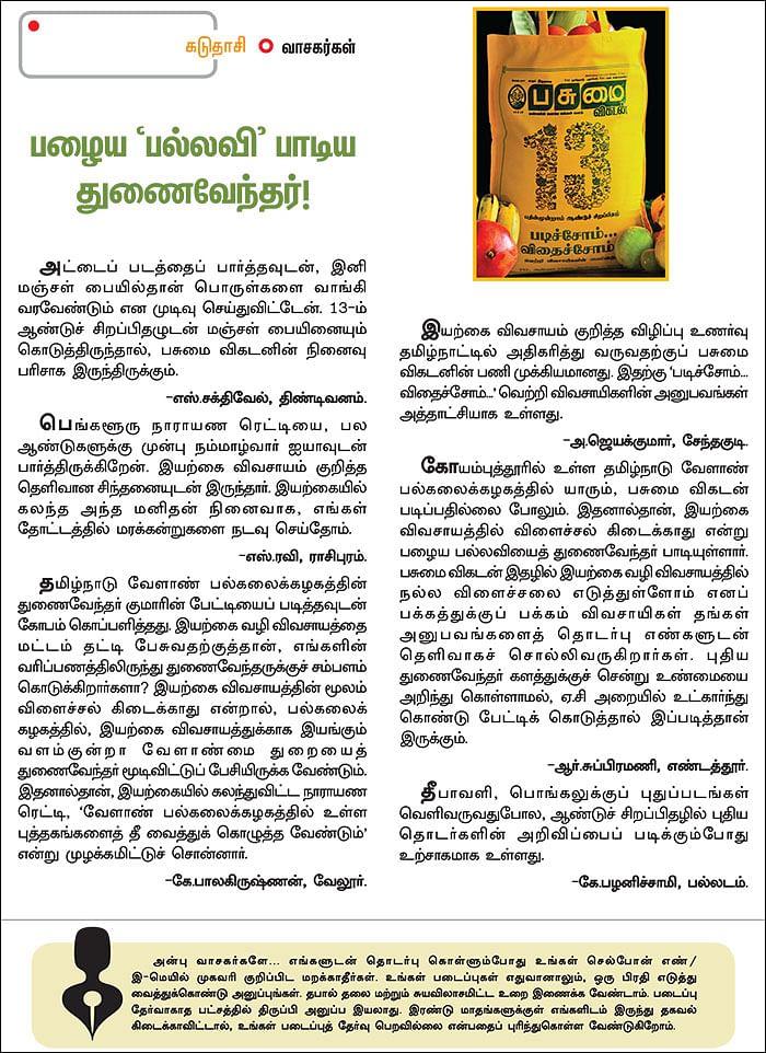 கடுதாசி - பழைய 'பல்லவி' பாடிய துணைவேந்தர்!