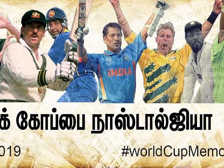 கவாஸ்கரின் மாரத்தானோடு தொடங்கிய உலகக் கோப்பை எனும் 100 மீட்டர் ரேஸ்! #WorldCupMemories