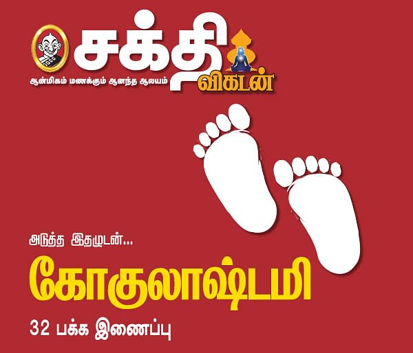 அடுத்த இதழுடன்... கோகுலாஷ்டமி -  32 பக்க இணைப்பு