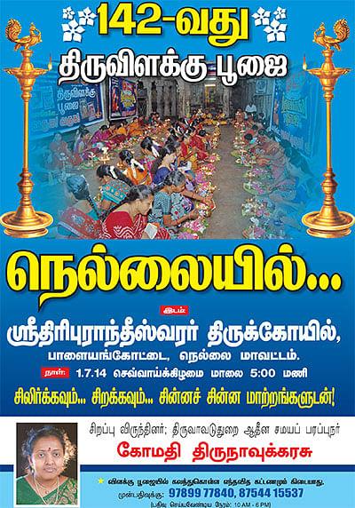 திருவிளக்கு பூஜை - 142 - நெல்லையில்...
