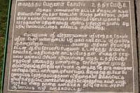 தமிழ் கல்வெட்டுகளை அழிக்கும் கர்நாடகா... கண்டு கொள்ளாத தமிழகம்!