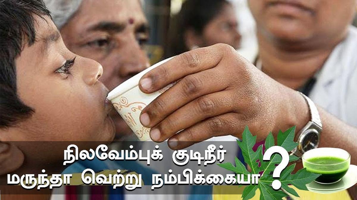 நிலவேம்பு குடிநீர்: உண்மையிலே டெங்குவை குணப்படுத்துமா ? | Siddha Vs Allopathy Doctors | Nilavembu
