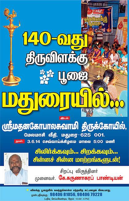 திருவிளக்கு பூஜை - 140 - மதுரையில்...