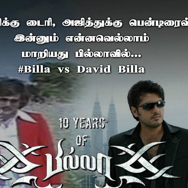 ரஜினிக்கு டைரி... அஜித்துக்கு பென்ட்ரைவ்... புது பில்லாவில் எதெல்லாம் மாறியது..! #BillaVsDavidbilla #10YearsOfBilla #VikatanPhotoCards