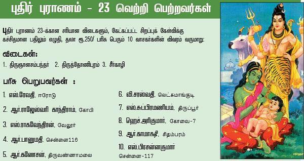புதிர் புராணம் - புதுமை போட்டி - 24