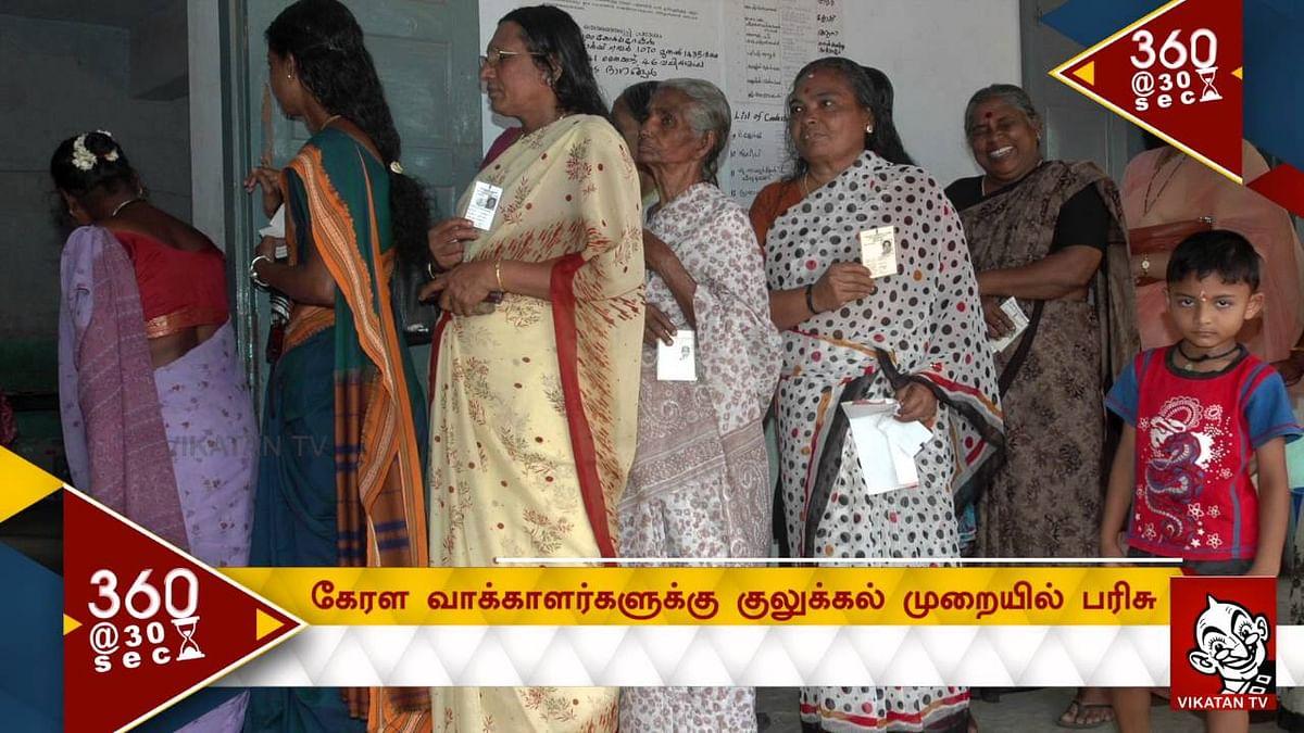 Price for voters in kerala | 30 sec news