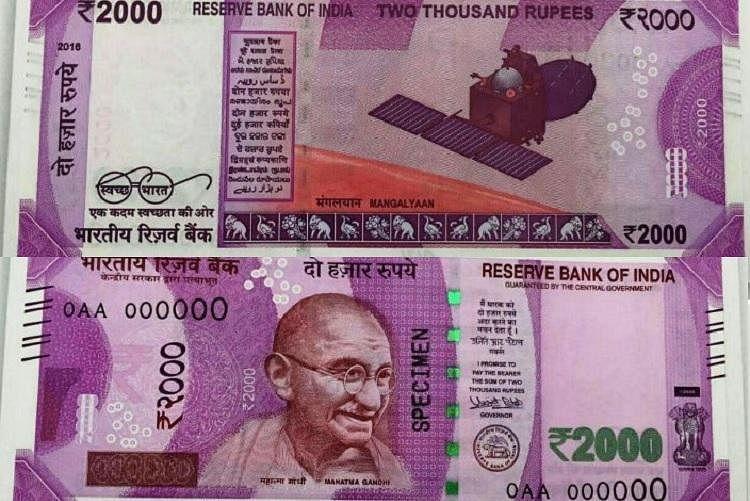 2000 ரூபாய் கள்ள நோட்டு: இளைஞர் கைது!