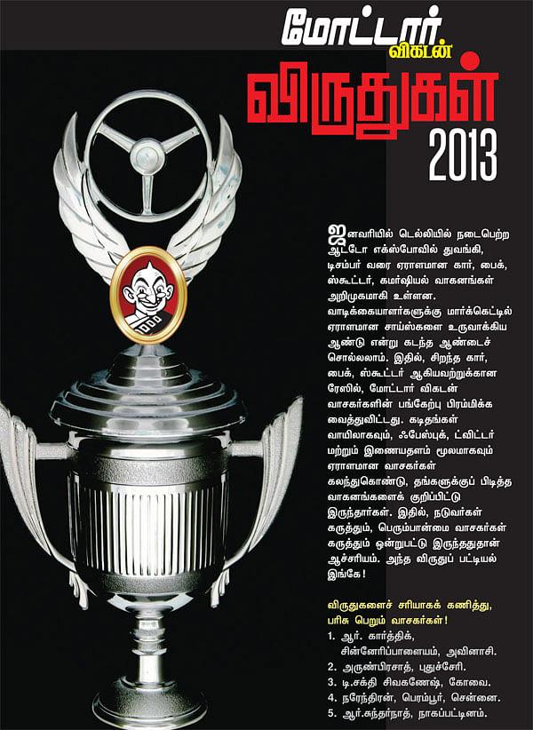 மோட்டார் விகடன் விருதுகள் 2013
