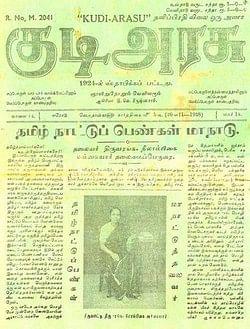 பெண்கள் உரிமைக்காக பெரியார் என்னவெல்லாம் செய்தார் தெரியுமா...?