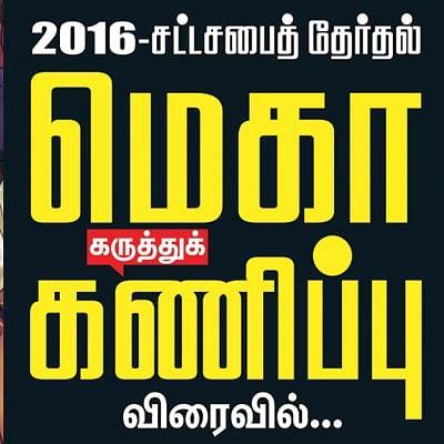 2016-சட்டசபைத் தேர்தல் - மெகா கருத்துக் கணிப்பு - விரைவில்