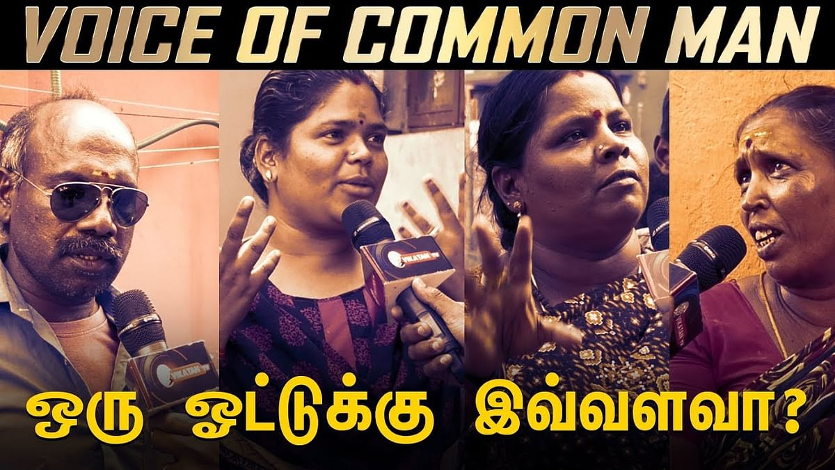 Are candidates giving money for R.K Nagar residents ?   Voice of Commom Man