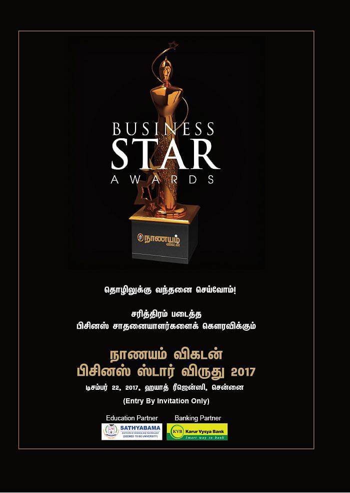 நாணயம் விகடன் பிசினஸ் ஸ்டார் விருது 2017