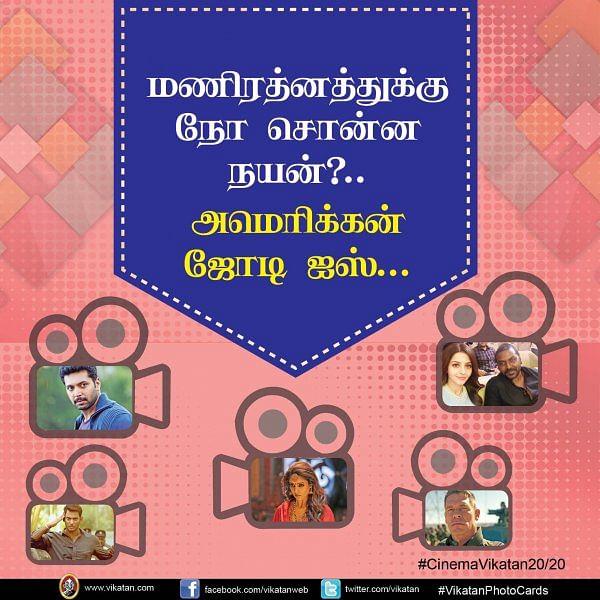 மணிரத்னத்துக்கு நோ சொன்ன நயன்? அமெரிக்கன் ஜோடி ஐஸ்... #CinemaVikatan20/20