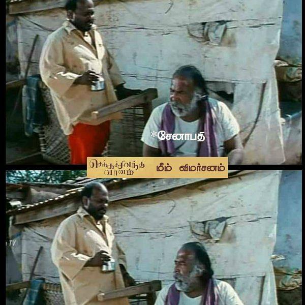 வாத்தியாரே... முரட்டு கம்பேக்! - செக்கச்சிவந்த வானம் மீம் விமர்சனம்