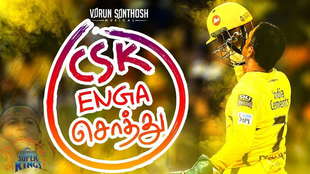 CSK Sema Gethu Song | CSK Fan Anthem #IPL2019 #Dhoni #CSK