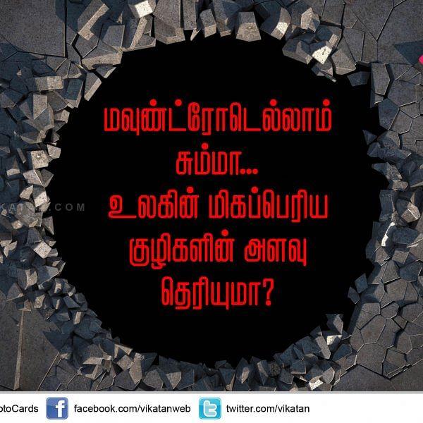 மவுண்ட் ரோடெல்லாம் சும்மா... உலகின் மிகப்பெரிய குழிகளின் அளவு தெரியுமா? #VikatanPhotoCards