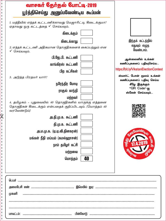 வாசகர் மெகா தேர்தல் போட்டி!