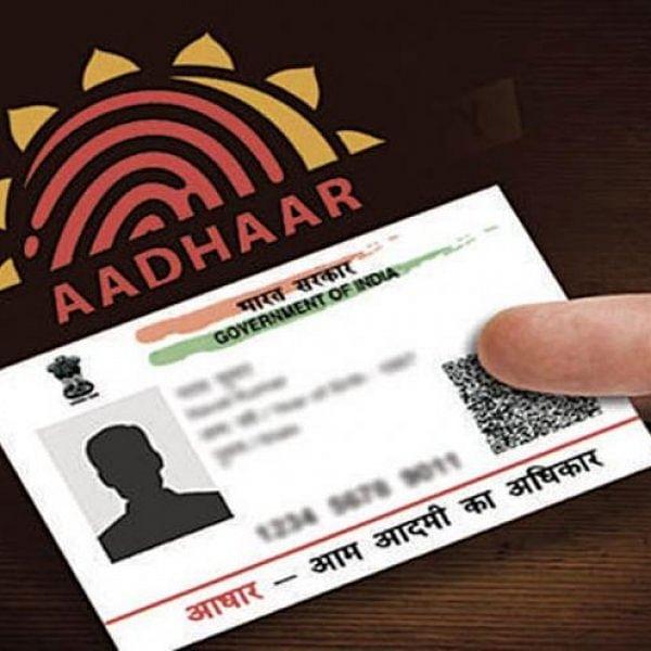 ஆதார் எண்ணை வைத்து இப்படியும் ஏமாற்றலாம்!  உஷார்! #AadhaarSafety #MustRead