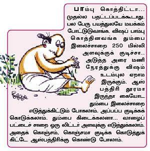 மண்புழு மன்னாரு