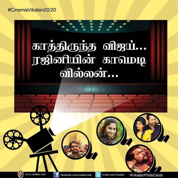 காத்திருந்த விஜய்... ரஜினியின் காமெடி வில்லன்... #Cinema2020