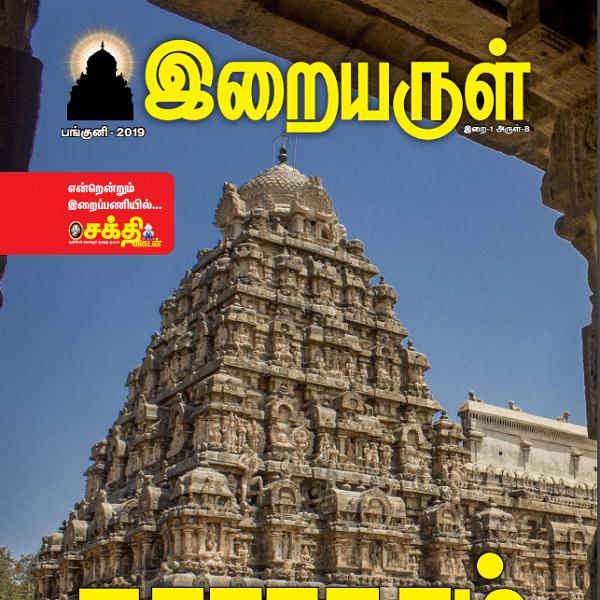 கல்லில் செதுக்கப்பட்ட பெரியபுராணம் - தாராசுரம்  #மின்னிதழ்
