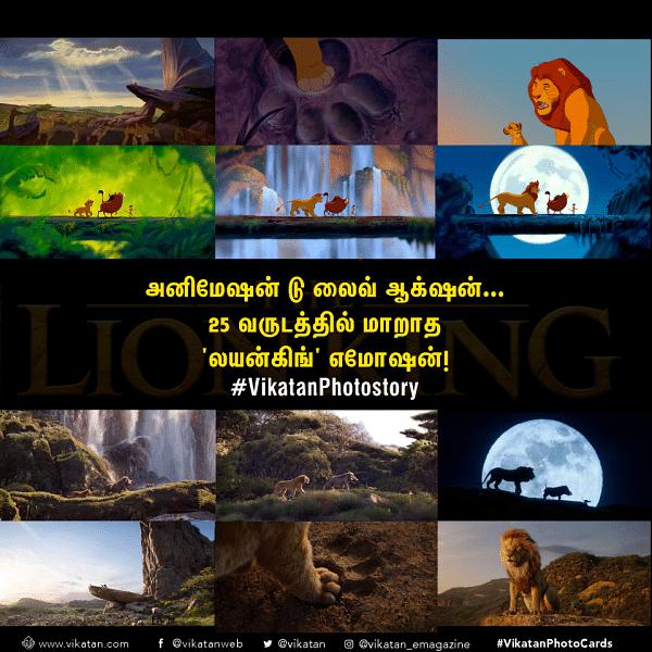 அனிமேஷன் டு லைவ் ஆக்ஷன்... 25 வருடத்தில் மாறாத 'லயன்கிங்' எமோஷன்! #VikatanPhotoCards