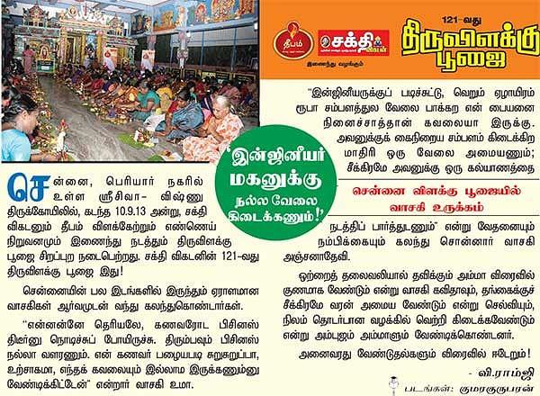 திருவிளக்கு பூஜை - 122