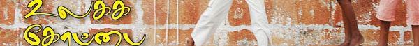 கருப்பர் கோயில் உலகக் கோப்பை