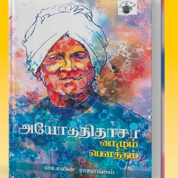 ஜூ.வி நூலகம் - பெரியாருக்கும் அயோத்திதாசருக்குமான முரண்பாடு!
